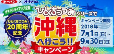 第一パン&オキハムのタイアップ企画「ひとくちつつみ20周年記念 沖縄へ行こう!!キャンペーン