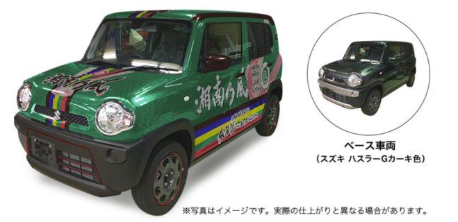 カーセブンと湘南乃風のコラボ企画「オフィシャルラッピングカープレゼント」キャンペーン