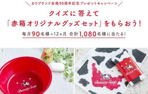 牛乳石鹸の「カウブランド赤箱90周年記念プレゼントキャンペーン