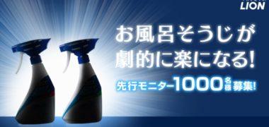 ライオンの「新バスタブ洗剤 モニター募集キャンペーン
