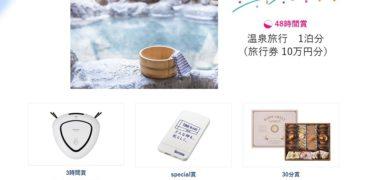 ライオン株式会社の「バファリン TIME IN A BOX キャンペーン
