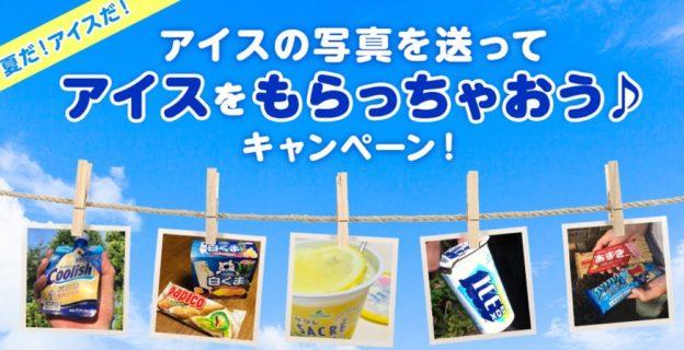 日本アイスクリーム協会の「アイスの写真を送ってアイスをもらっちゃおう♪キャンペーン!