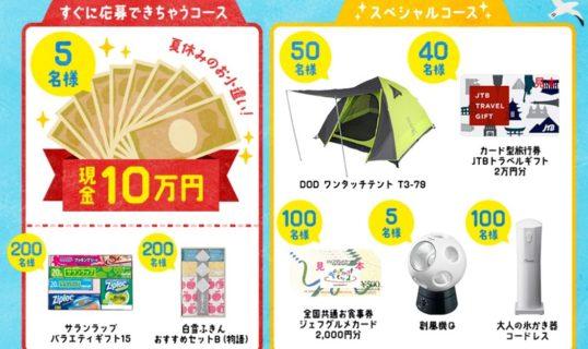 シュフー チラシアプリの「平成最後の夏休み ド・ドーンと総勢10,000人にプレゼント!」キャンペーン