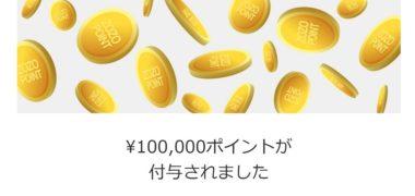 EPARKのTwitter懸賞で「ZOZOTOWNクーポン 10万円分」が当選