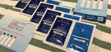 持田ヘルスケアのキャンペーンで「コラージュフルフルネクスト」の無料サンプルが当選