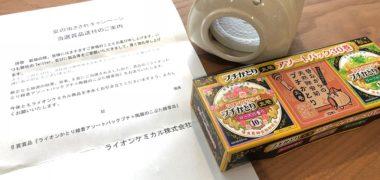 ライオンケミカルのキャンペーンで「かとり線香アソートパック+こぶた線香皿」が当選