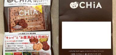大塚食品のキャンペーンで「しぜん食感 CHiA 無料サンプル」が当選