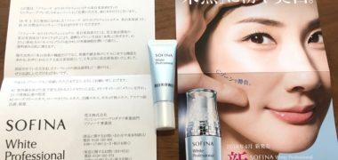 花王のキャンペーンで「ソフィーナ 新美白美容液ET 無料サンプル」が当選