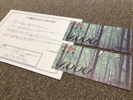 マックスバリュ×アサヒ飲料のハガキ懸賞で「商品券 2,000円分」が当選