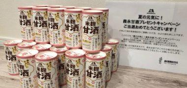 森永のキャンペーンで「森永のやさしい米麹甘酒30本」が当選
