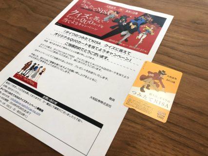 大和証券のTwitter懸賞で「QUOカード 1,000円分」が当選