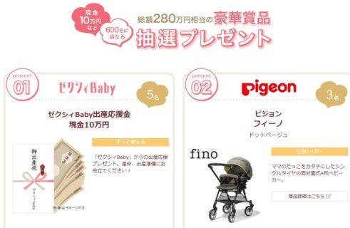 ゼクシィBabyの妊婦さんがHAPPYになるプレゼント「妊プレ」キャンペーン