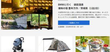 BMW Japanの「ニューBMW 2シリーズ アクティブ ツアラー/グラン ツアラー デビューキャンペーン