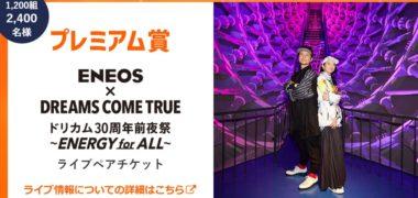 JXTGエネルギーのENEOS東京2020オリンピック・パラリンピック応援企画「ENEOS×DREAMS COME TRUE ライブチケット当たる!キャンペーン