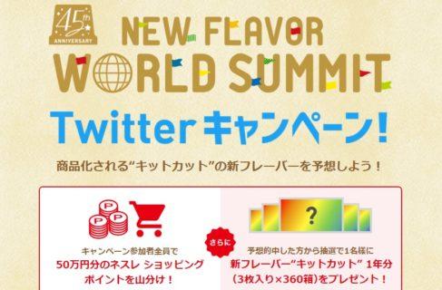 Nestleの「キットカット 世界総選挙 Twitterキャンペーン