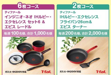 丸美屋の「人気のティファールが当たる!お料理グッズプレゼント」キャンペーン
