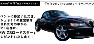 外車王の「査定金額を当てて BMW Z3 ロードスター をもらおう」キャンペーン