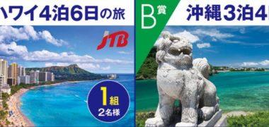 エビス株式会社の「プレミアムケア×HIROSHI NAGAI 夏のWキャンペーン