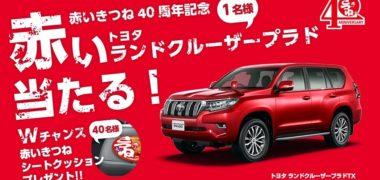 東洋水産の赤いきつね40周年記念「赤いトヨタ ランドクルーザープラド当たる!