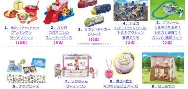 おもちゃ情報net.」の「サマーキャンペーン