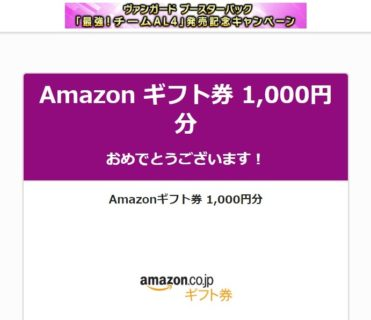 ブシロードのTwitter懸賞で「Amazonギフト券 1,000円分」が当選