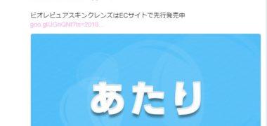 花王のTwitter懸賞で「ビオレ ピュアスキンクレンズ 無料サンプル」が当選