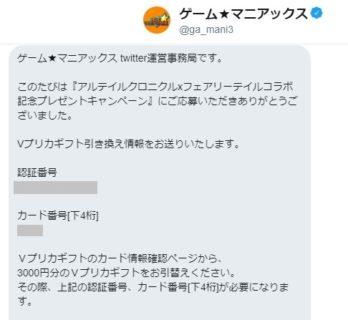 ゲーム★マニアックスのTwitter懸賞で「Vプリカギフト 3,000円分」が当選