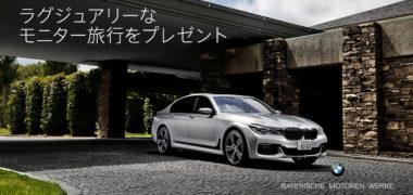 BMWの「BMW7シリーズでラグジュアリーなモニター旅行に行こう」キャンペーン