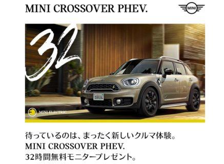 MINI Japanの「MINI CROSSOVER PHEV 32時間無料モニタープレゼント」キャンペーン