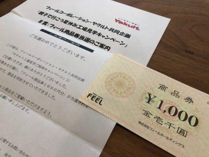 フィール・ヤクルトのハガキ懸賞で「商品券 1,000円分」が当選