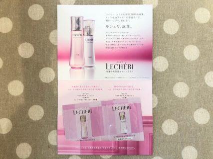 KOSEのキャンペーンで「ルシェリ 化粧水&乳液の無料サンプル」が当選