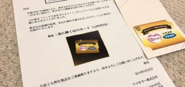 フマキラーの懸賞で「QUOカード 1,000円分」が当選