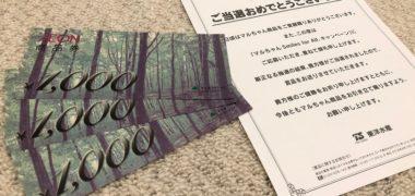 マックスバリュ中部×東洋水産のハガキ懸賞で「商品券 3,000円分」が当選