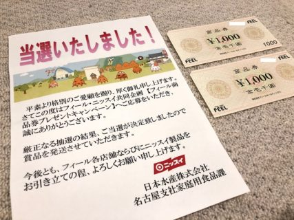 フィール・ニッスイのハガキ懸賞で「商品券 2,000円分」が当選