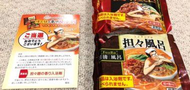 日清のキャンペーンで「担々麺の香り入浴剤」が当選