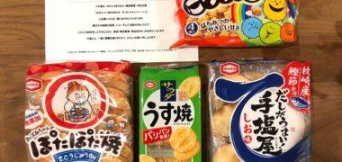 おかしのまちおか・亀田製菓のハガキ懸賞で「おせんべい付け合わせ」が当選