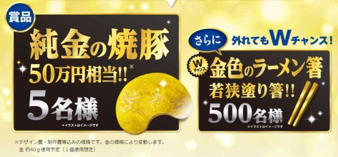 サンポー食品の焼豚ラーメン40周年記念!「感謝のキャンペーン第2弾!純金の焼豚、金色のラーメン箸が当たる!」キャンペーン