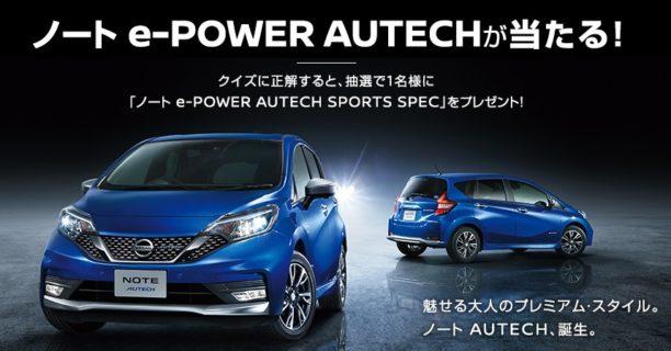 オーテックジャパンの「ノート e-POWER AUTECHが当たる!」キャンペーン