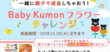 Baby Kumonの「フラワーチャレンジキャンペーン