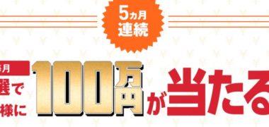 アサヒ飲料ワンダの「毎月3名様に当たる!臨時ボーナス100万円キャンペーン