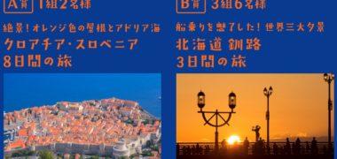 亀田製菓の「10月10日は亀田の柿の種の日キャンペーン