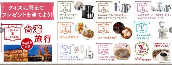 全日本コーヒー商工組合連合会の「クイズに答えてプレゼントを当てよう!