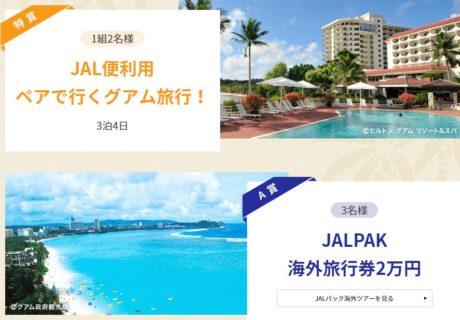 JALバケーションズの「JALで行くグアム旅行が当たる Let's Go! GUAMキャンペーン