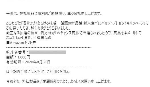 マルサンアイのキャンペーンで「アマゾンギフト券 1,000円分」が当選