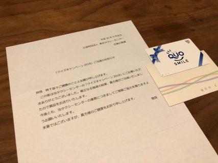 東京タクシーセンターのキャンペーンで「QUOカード 500円分」が当選