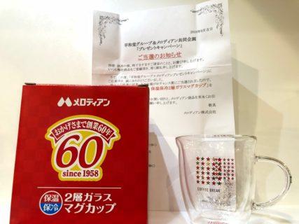 平和堂×メロディアンのハガキ懸賞で「保温保冷2層ガラスマグカップ」が当選