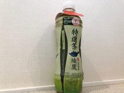 綾鷹 公式Twitterのキャンペーンで「綾鷹 特選茶 無料クーポン」が当選