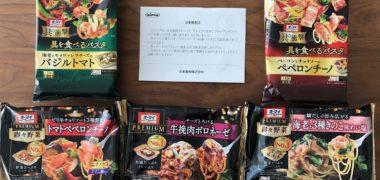 日本製粉のハガキ懸賞で「オーマーシリーズ 5品」が当選