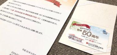 日の丸石油のキャンペーンで「QUOカード 1,000円分」が当選