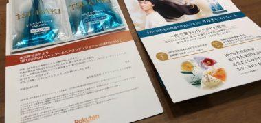 楽天のキャンペーンで「新TSUBAKI シャンプー&コンディショナー」が当選